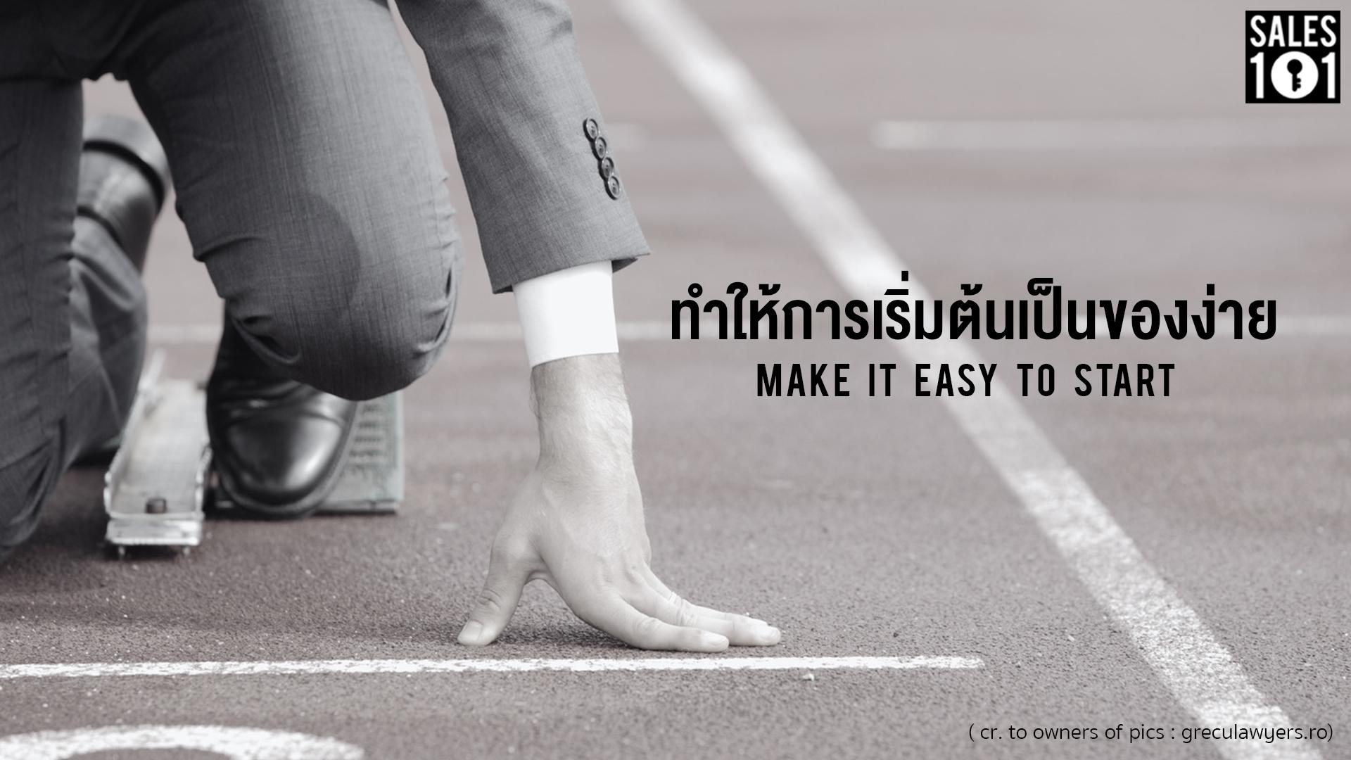 Make It Easy to Start