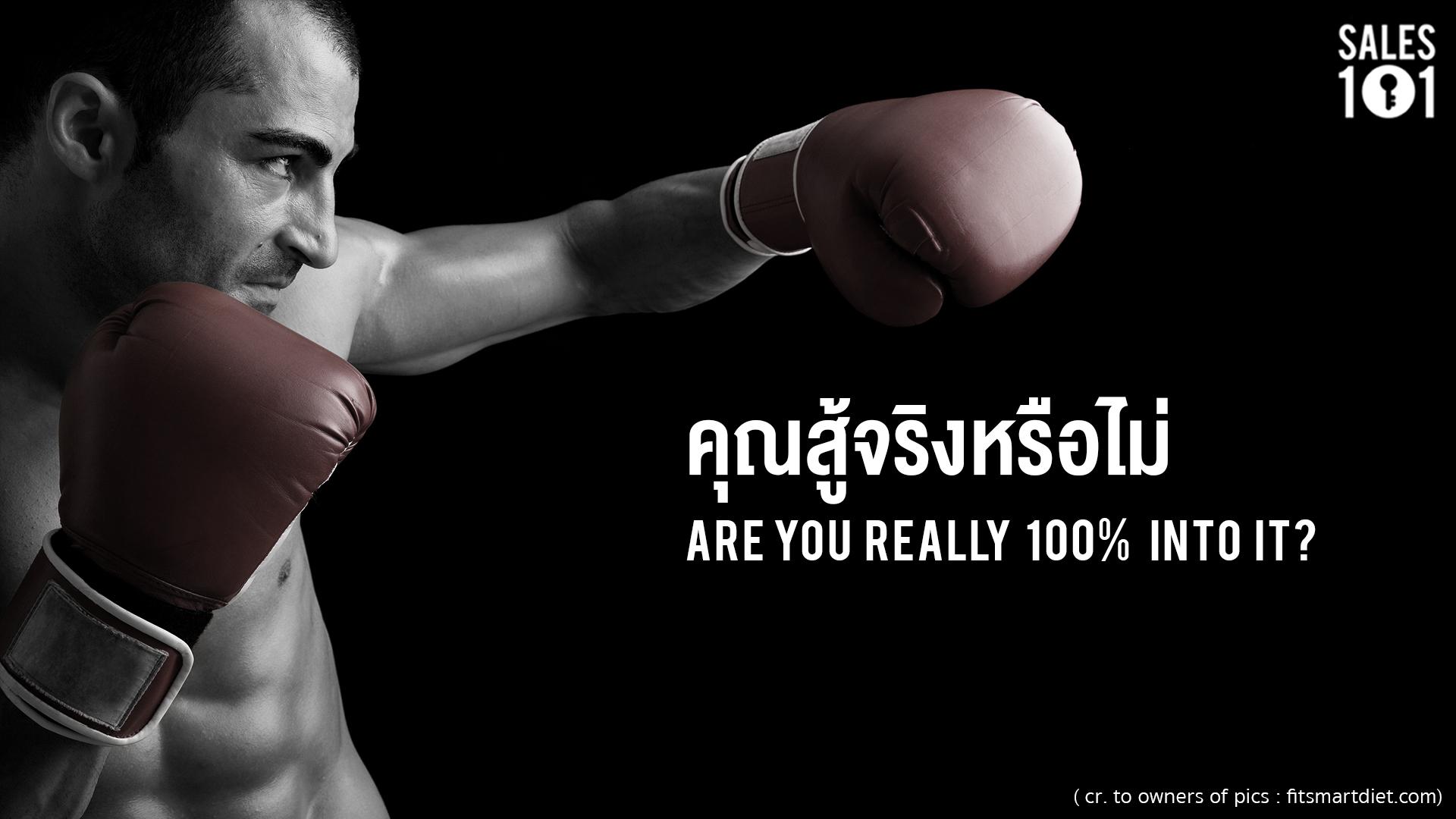 คุณสู้จริงหรือไม่