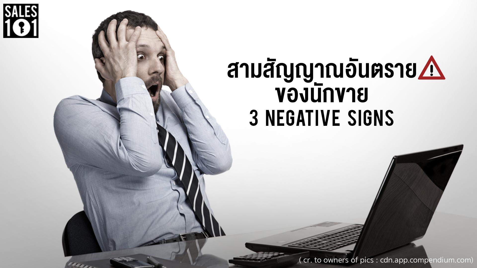 3 Negative Signs
