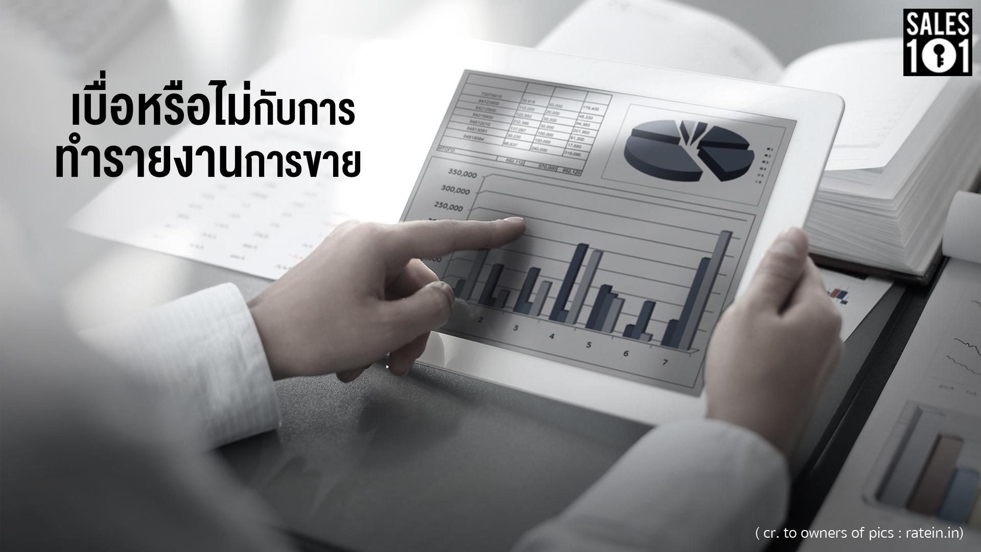 บทที่ 15 เบื่อหรือไม่กับการทำรายงานการขาย (Sales Report)