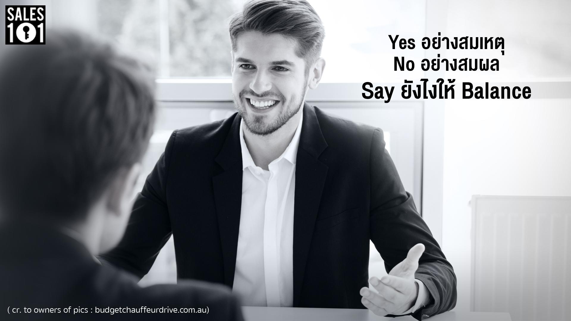 เรียนรู้ในการ Say Yes และ Say No