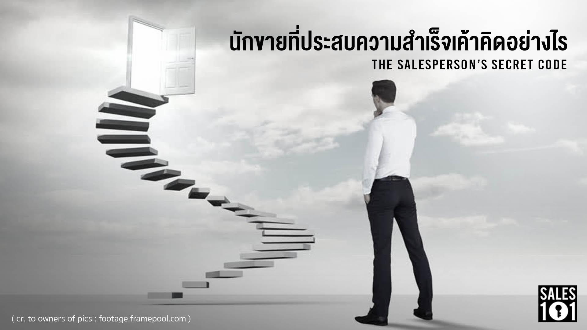 The Salespersons' Secret Code