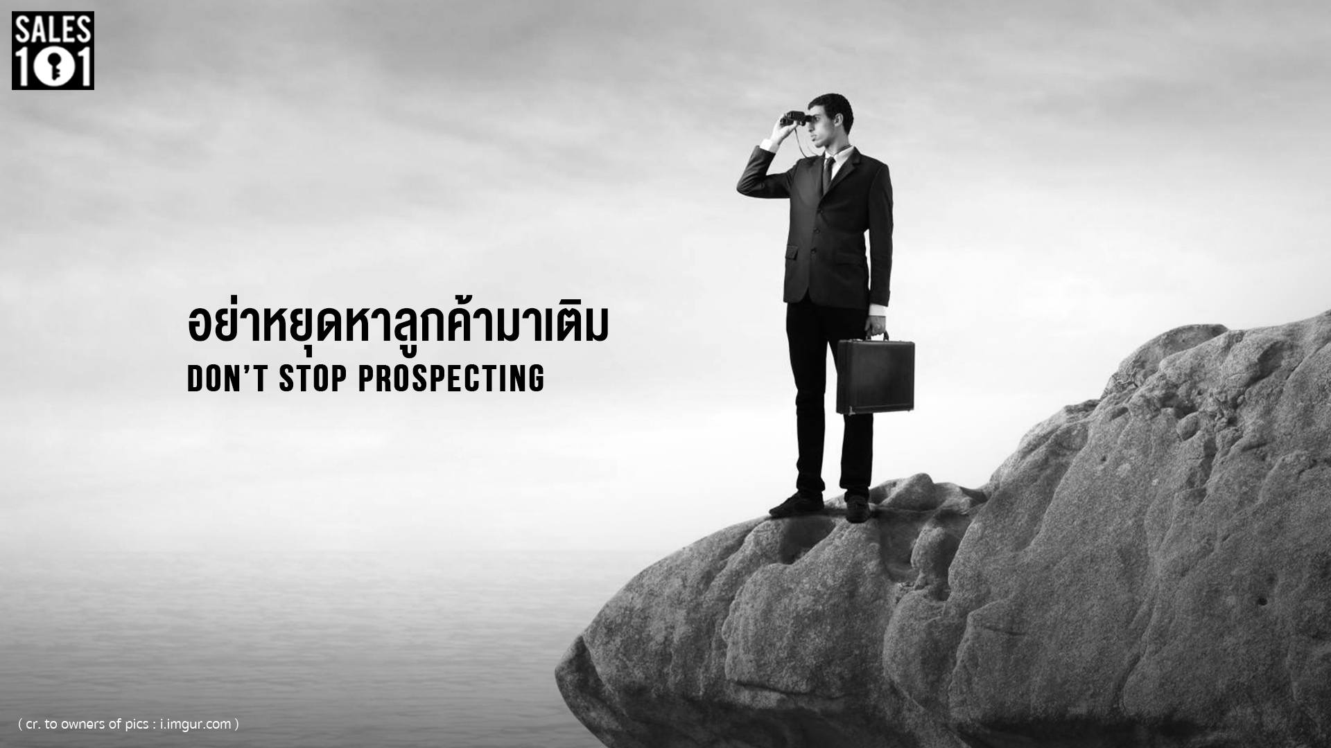 Don't Stop Prospecting