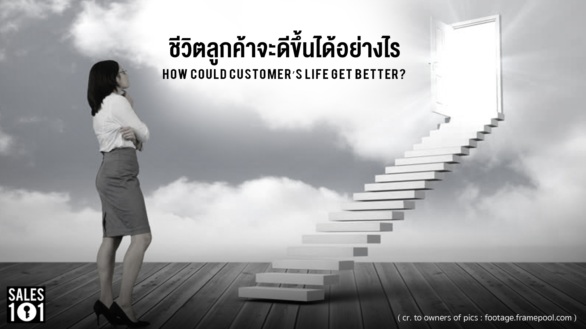 How Could Customer's Life Get Better