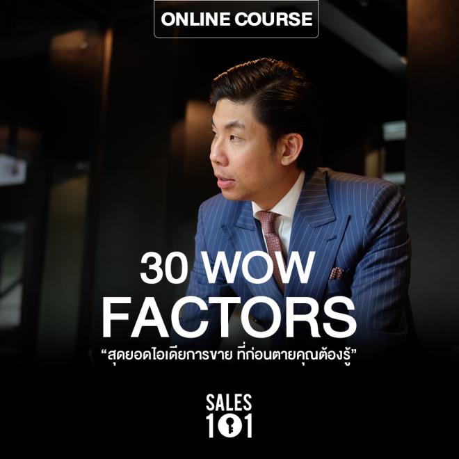 30 WOW Factors