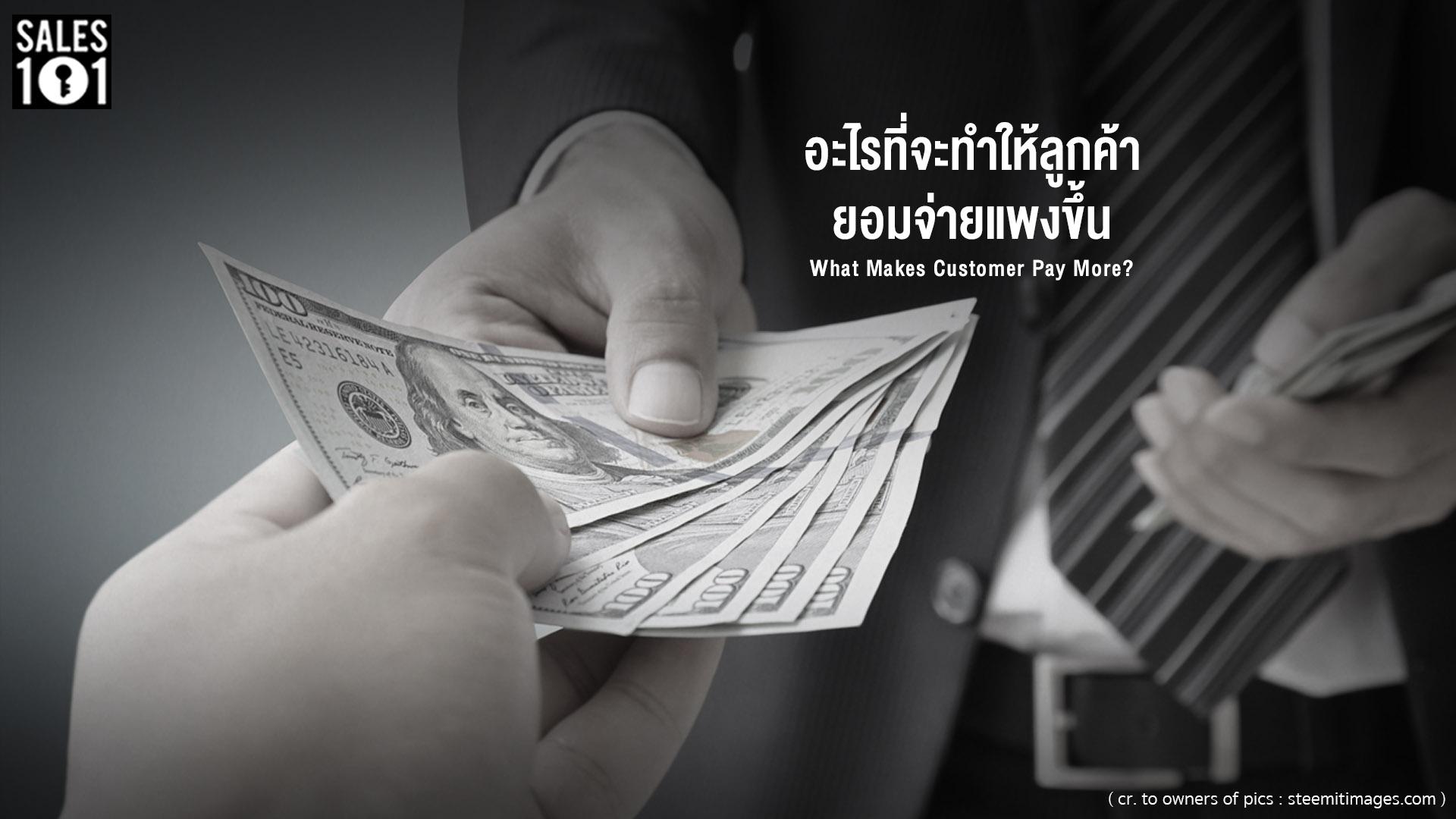 เทคนิคการขาย - อะไรที่จะทำให้ลูกค้ายอมจ่ายแพงขึ้น