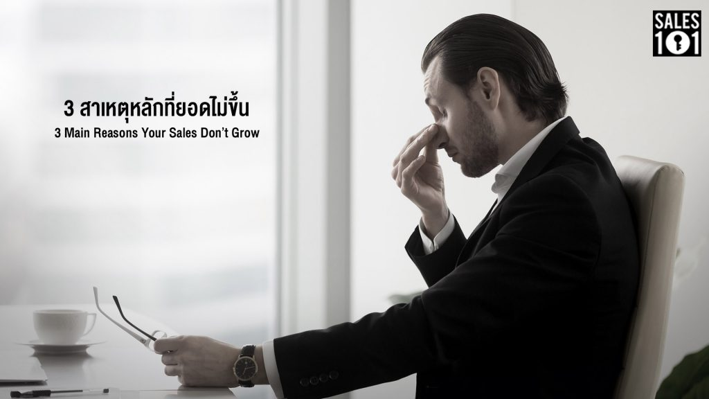 3 Main Reasons Your Sales Don't Grow
