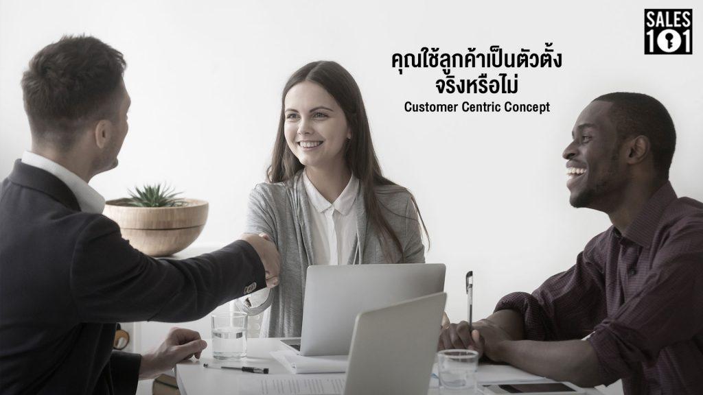Customer Centric Concept