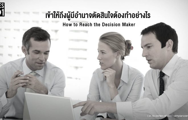 How to Reach the Decision Maker