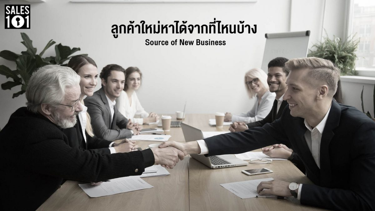 Source of New Business