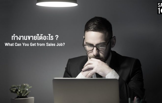 what-can-you-get-from-sales-job
