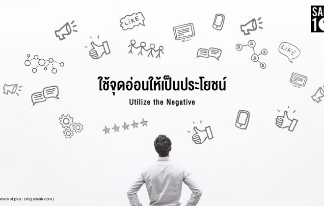 utilize-the-negative