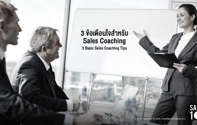 3-basic-sales-coaching-tips