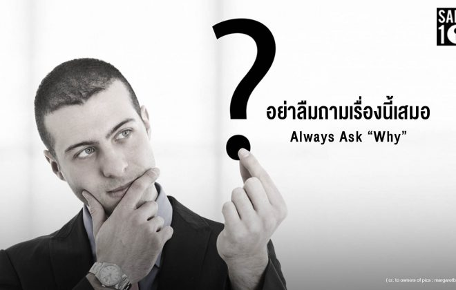always-ask-why