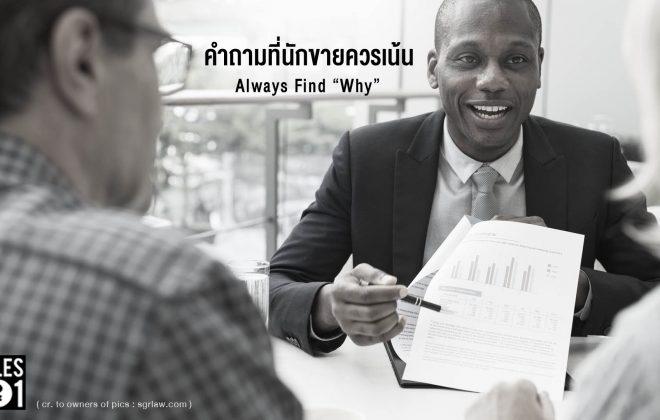 always-find-why