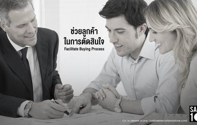 facilitate-buying-process
