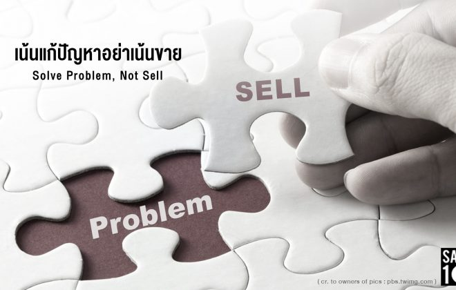 solve-problem-not-sell