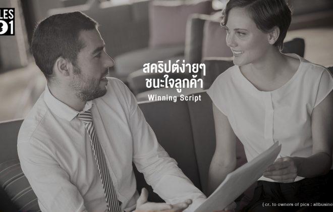 winning-script