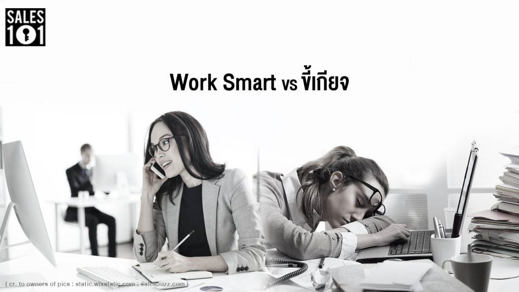 Work Smart VS Lazy
