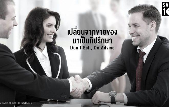 do-not-sell-do-advise