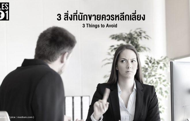 3-things-to-avoid