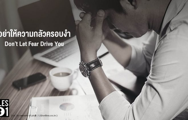 do-not-let-fear-drive-you