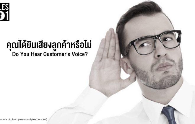 do-you-hear-customers-voice