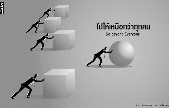 go-beyond-everyone