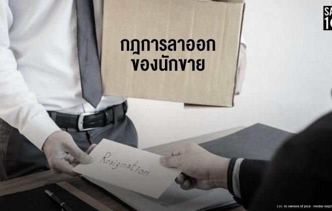 seller-resignation-rules