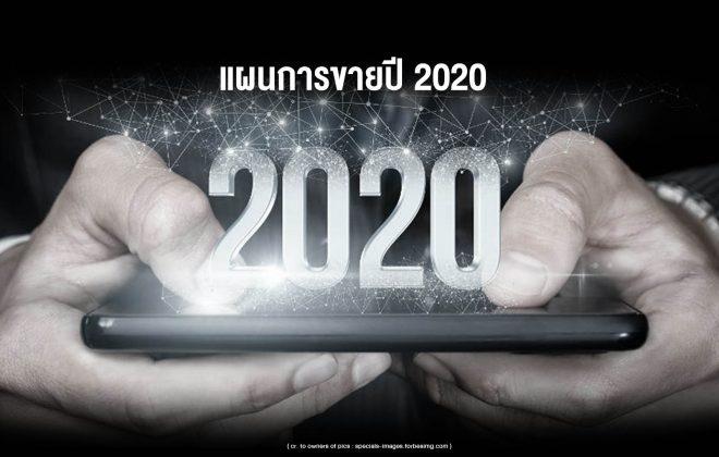 2020-sales-plan