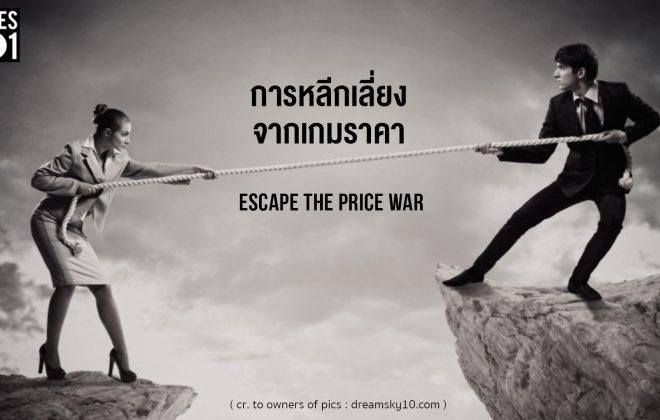 escape-the-price-war