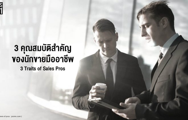 3-traits-of-sales-pros