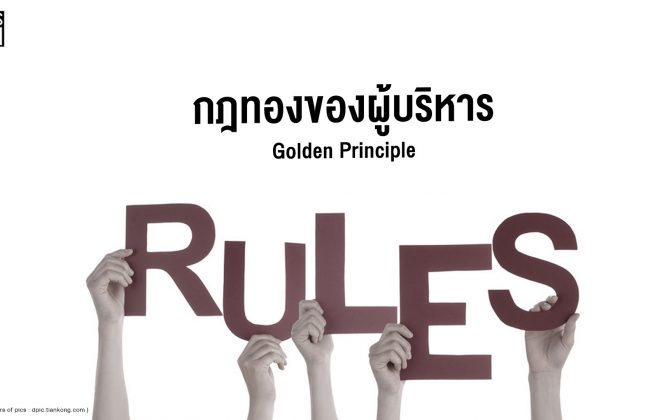 golden-principle
