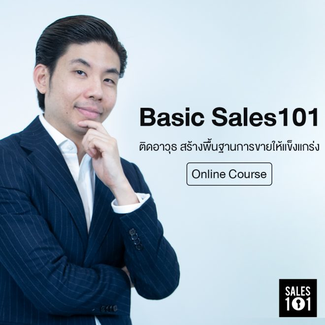 Course Online Basic Sales101