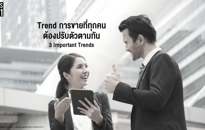3-important-trends