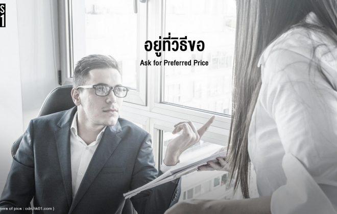 ask-for-preferred-price