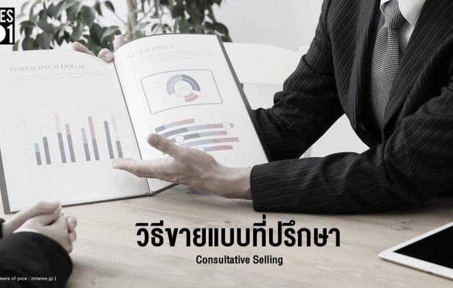 consultative-selling