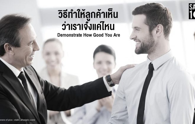 demonstrate-how-good-you-are
