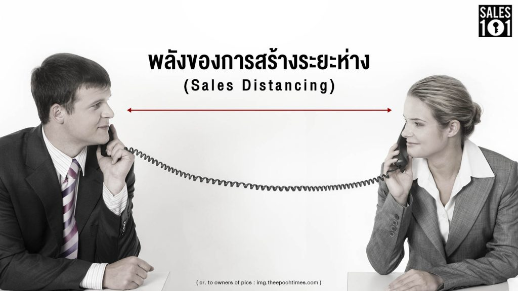sales-distancing