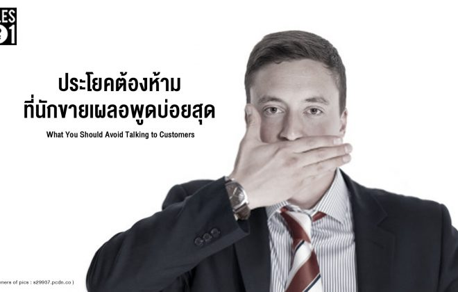 what-you-should-avoid-talking-to-customers