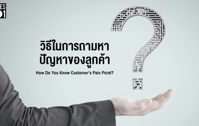 how-do-you-know-customers-pain-point