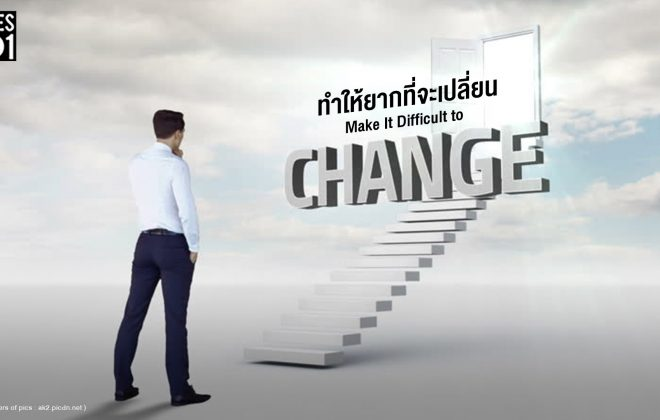 make-it-difficult-to-change