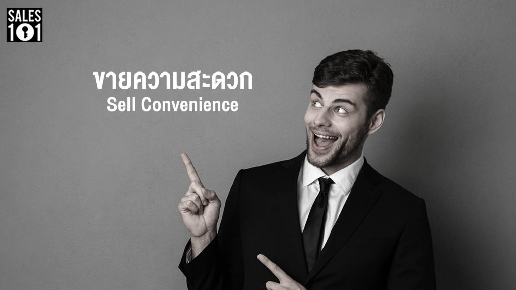 sell-convenience