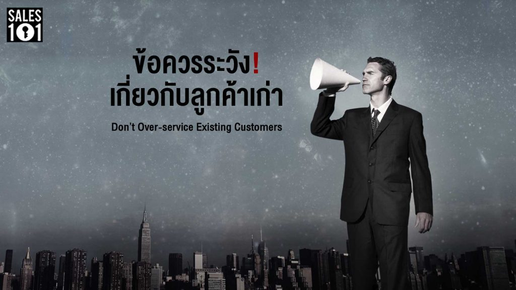 dont-over-service-existing-customers