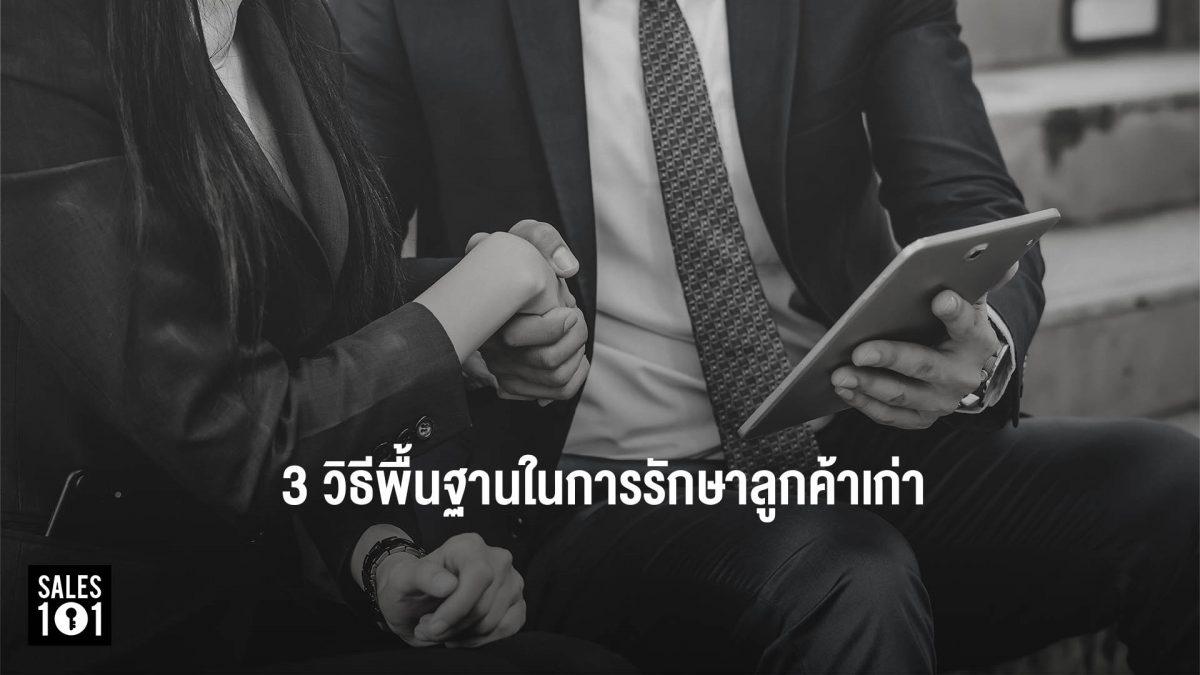 3-basic-ways-to-retain-old-customers