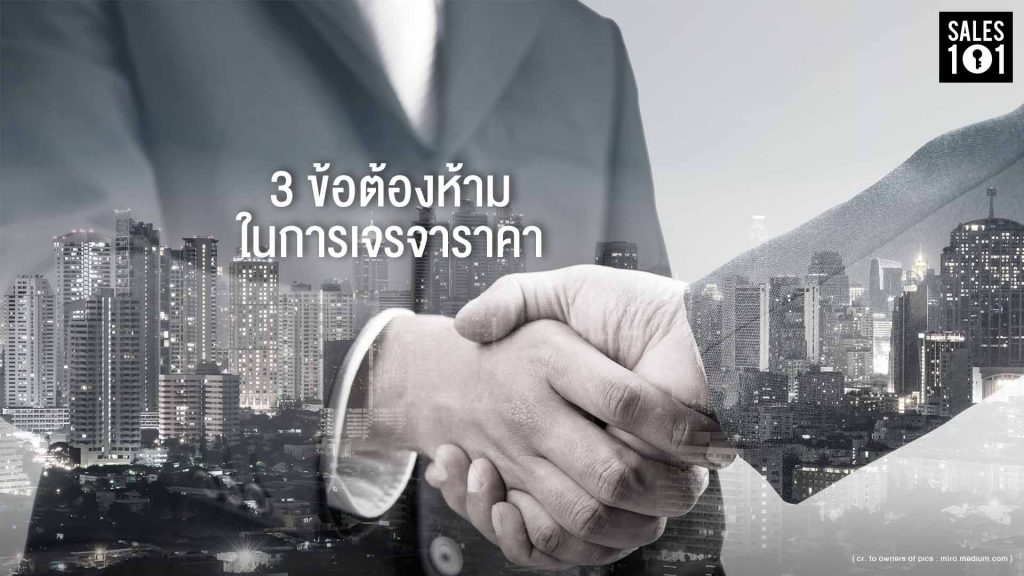 3-prohibitions-in-price-negotiation