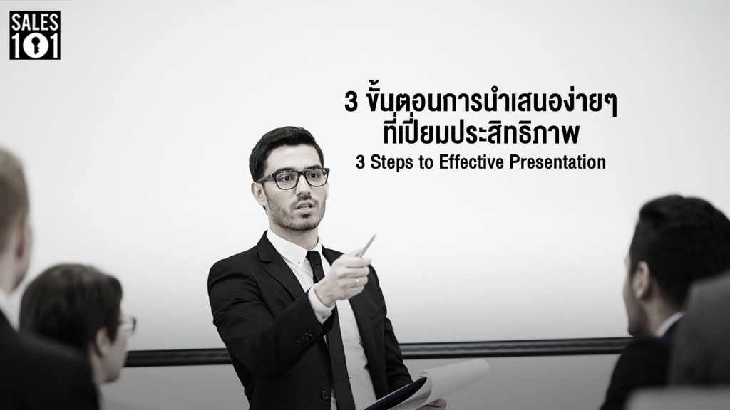 3-steps-to-effective-presentation