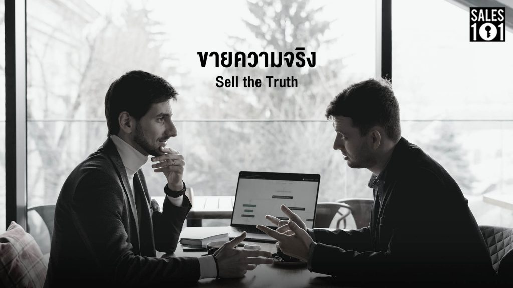 sell-the-truth