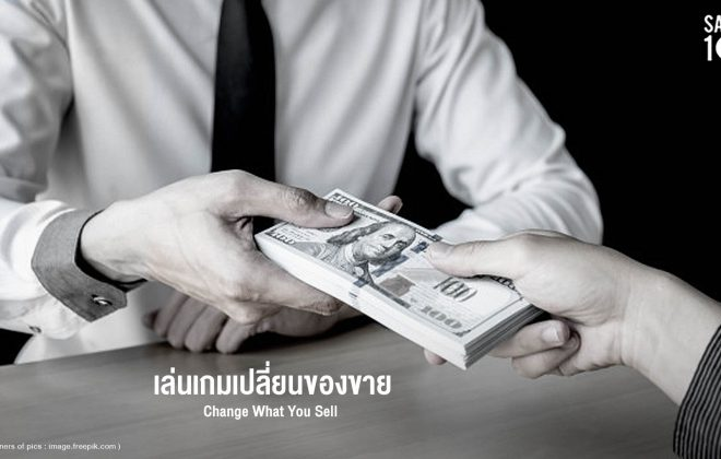 change-what-you-sell-2