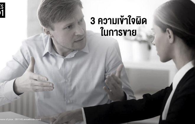 3-misunderstandings-in-sales